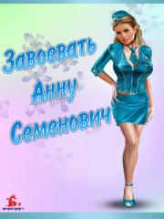 Скачать Завоевать Анну Семенович игра