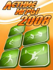 Скачать Летние игры 2008 игра
