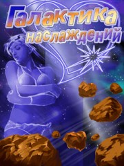 Скачать Эротическая галактика игра