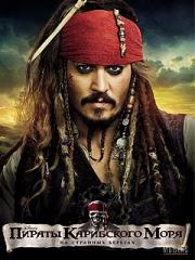 Скачать Пираты Карибского моря: На странных берегах игра