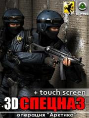 Скачать 3D Спецназ: Операция Арктика + Touch Screen игра
