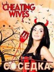 Скачать Cheating Wives Соседка игра