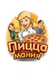 Скачать Пицца мания игра