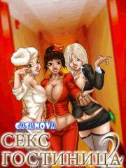 Скачать Казанова - Секс Гостиница 2 игра