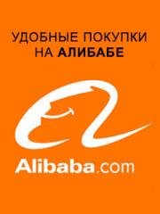 Скачать Покупки на Alibaba.com игра