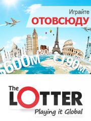 Скачать Лоттер лотереи игра