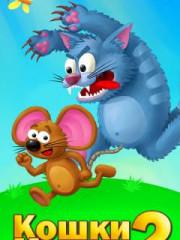 Скачать Кошки-мышки 2 игра