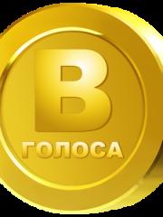 Скачать Бесплатные Голоса ВКонтакте игра