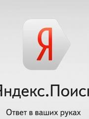 Скачать Окей Яндекс игра