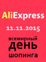 Скачать Али Экспресс распродажа 11.11.2015 игра