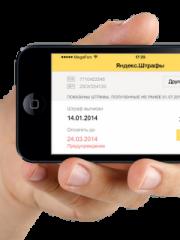 Скачать Яндекс Штрафы — поиск и уплата штрафов ГИБДД игра