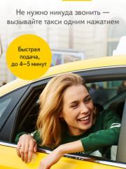 Скачать Яндекс.Такси игра