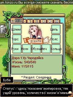 Fonzo ru игры