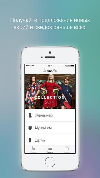 скачать бесплатно приложение ламода - фото 9
