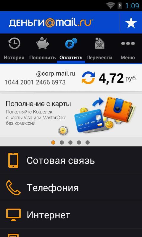 Скачать Деньги Mail.Ru На Андроид
