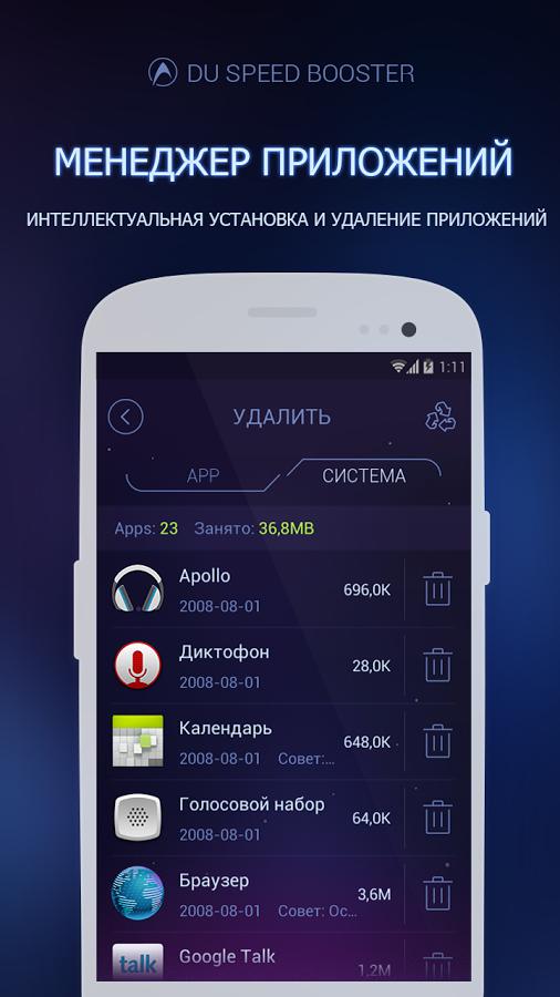 Скачать ускоритель приложений для андроид